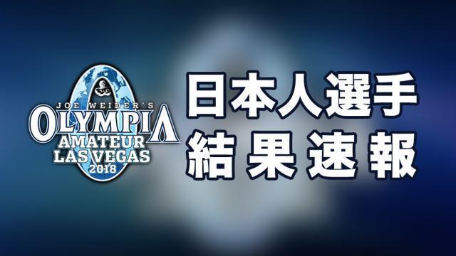 【日本人選手の結果速報】2018 アマチュア・オリンピア ・イン・ラスベガス