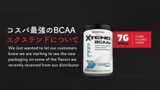 コスパ最強のBCAAとは!筋肥大にとっても大切なもの!アミノ酸を摂取して更に大きい筋肉を目指そう。