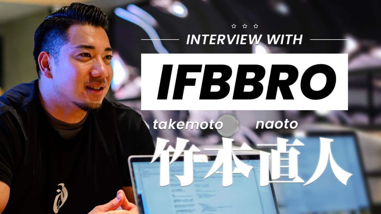 竹本直人IFBBプロに直接インタビューをしました