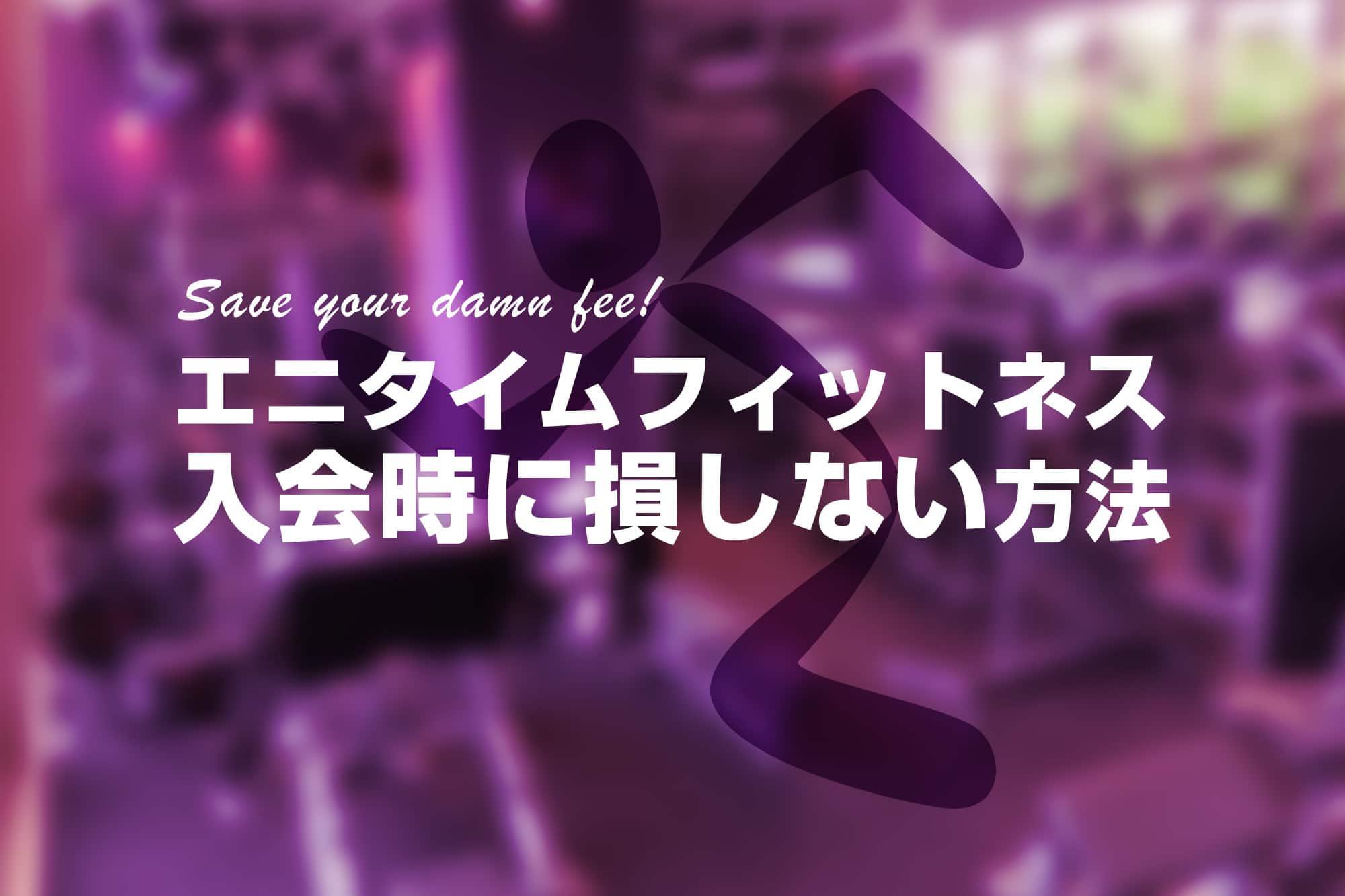エニタイムフィットネスに入会する際に損をしない方法。実は2万円も最大で安くなる可能性があります。