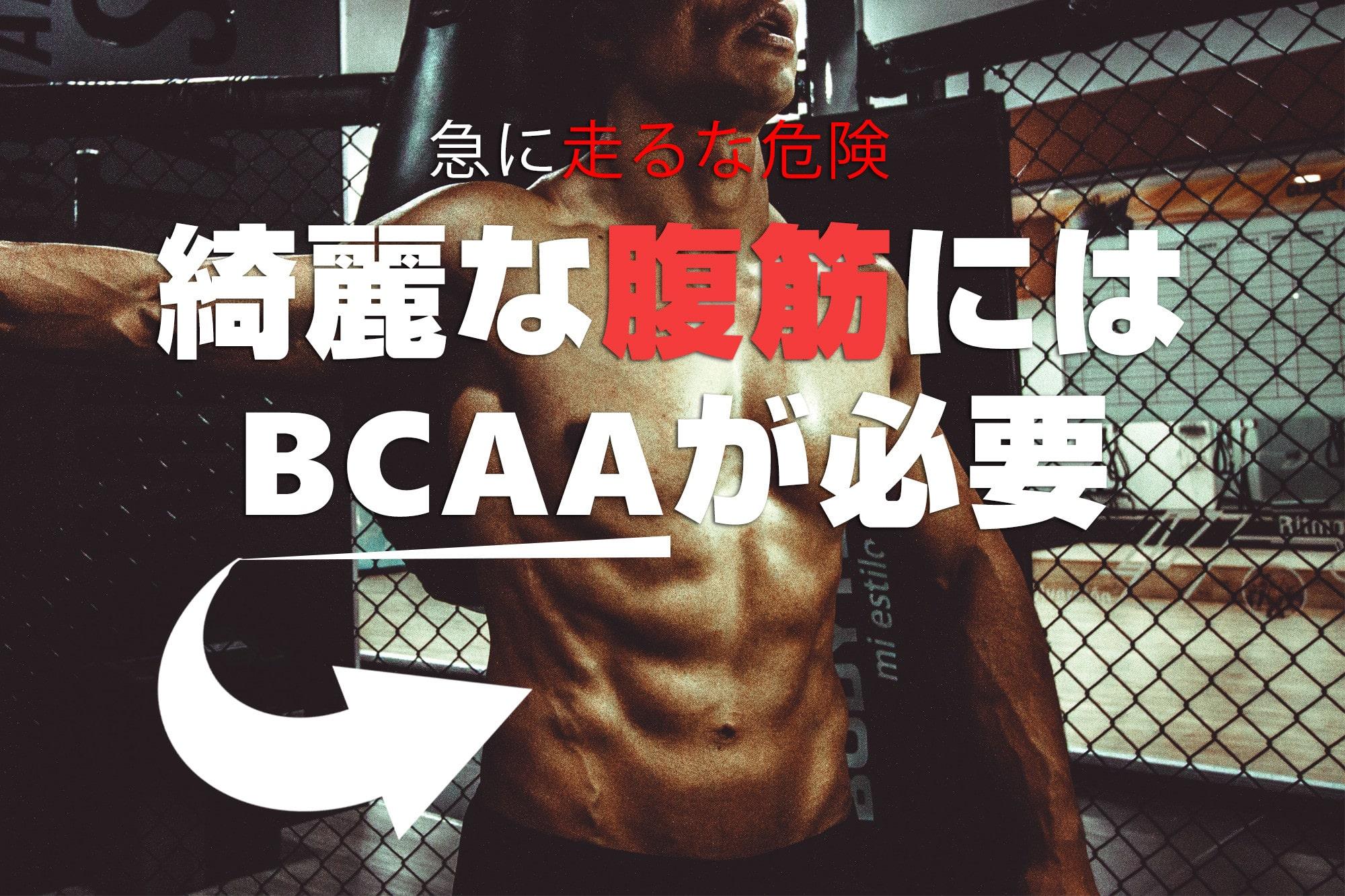 筋肉とBCAA
